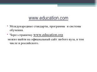 www.education.com Международные стандарты, программы и системы обучения. Чере