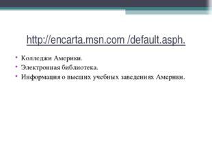 http://encarta.msn.com /default.asph. Колледжи Америки. Электронная библиотек