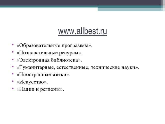 www.allbest.ru «Образовательные программы». «Познавательные ресурсы». «Электр...