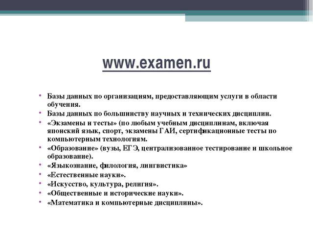 www.examen.ru Базы данных по организациям, предоставляющим услуги в области о...