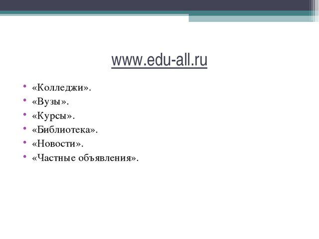 www.edu-all.ru «Колледжи». «Вузы». «Курсы». «Библиотека». «Новости». «Частные...
