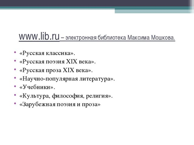 www.lib.ru – электронная библиотека Максима Мошкова. «Русская классика». «Рус...