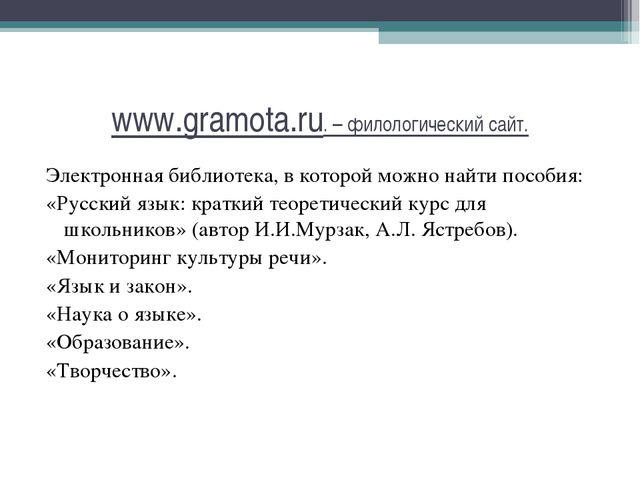 www.gramota.ru. – филологический сайт. Электронная библиотека, в которой можн...