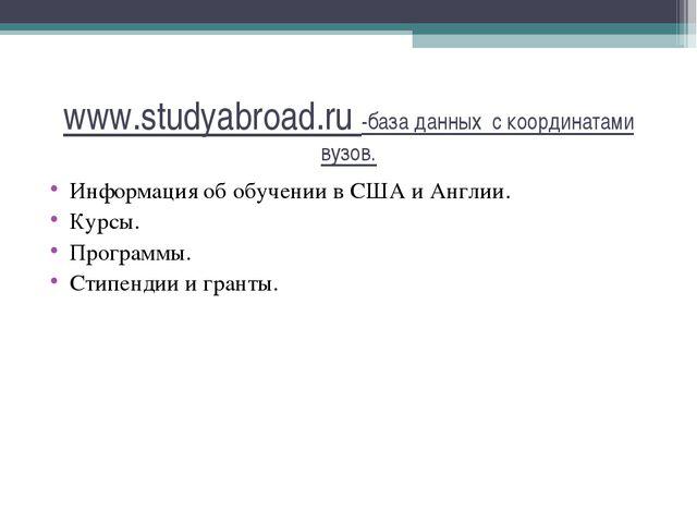 www.studyabroad.ru -база данных с координатами вузов. Информация об обучении...
