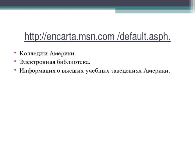 http://encarta.msn.com /default.asph. Колледжи Америки. Электронная библиотек...