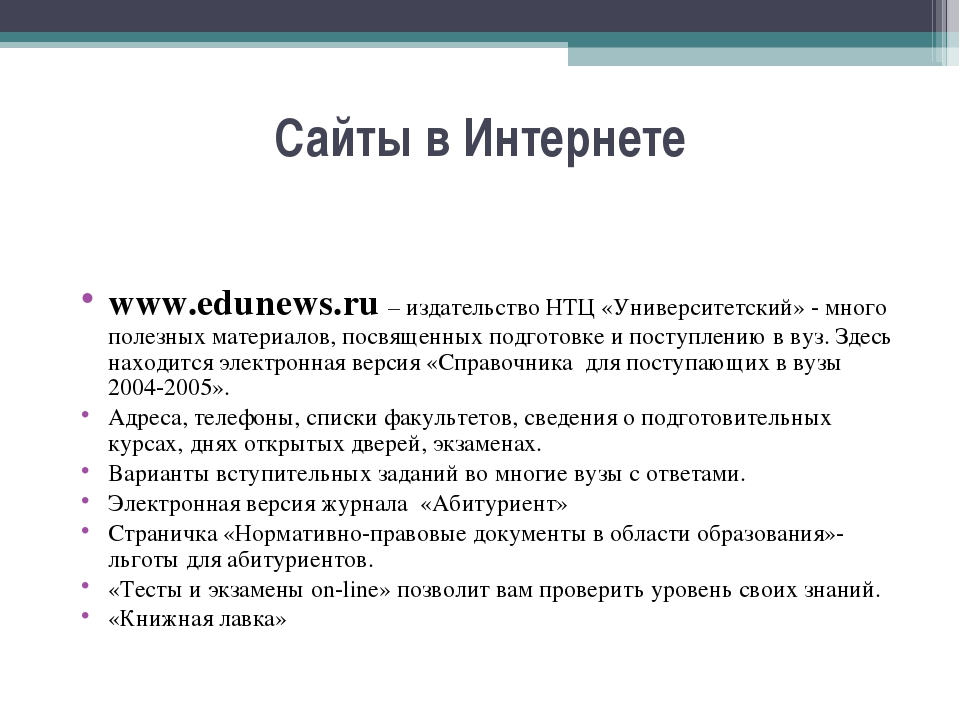 Сайты в Интернете www.edunews.ru – издательство НТЦ «Университетский» - много...