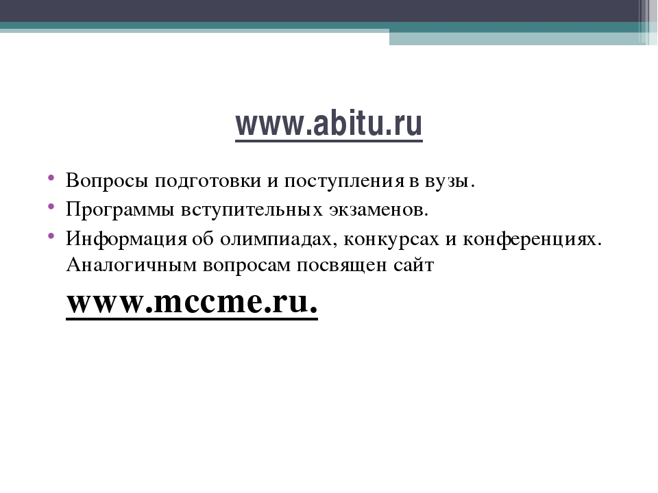 www.abitu.ru Вопросы подготовки и поступления в вузы. Программы вступительных...