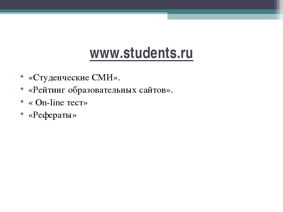 www.students.ru «Студенческие СМИ». «Рейтинг образовательных сайтов». « On-li...