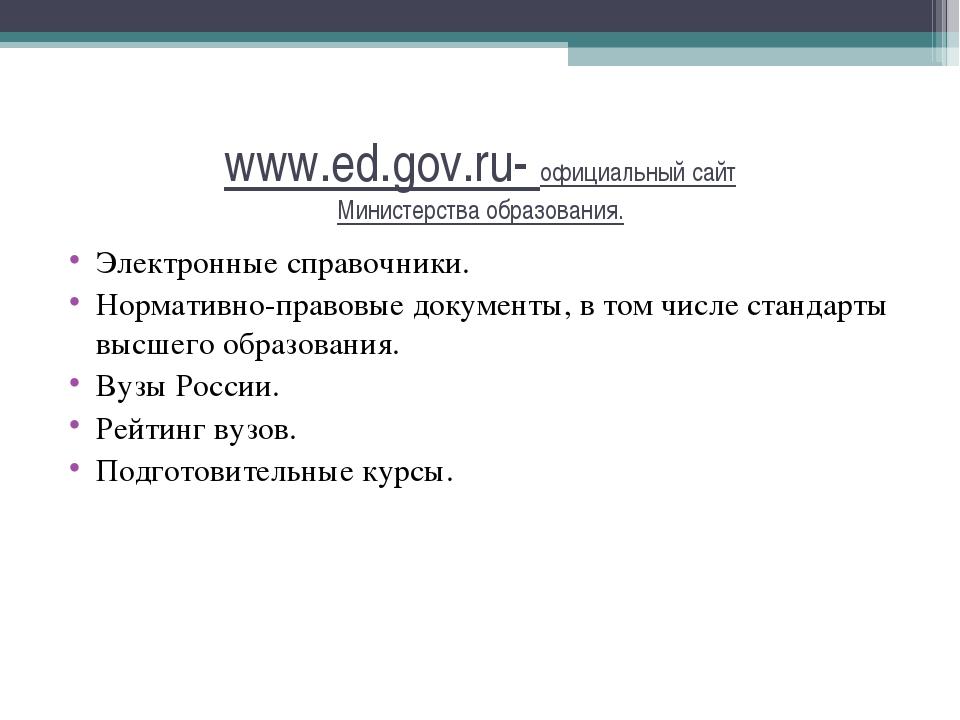 www.ed.gov.ru- официальный сайт Министерства образования. Электронные справоч...