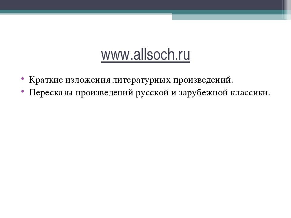 www.allsoch.ru Краткие изложения литературных произведений. Пересказы произве...