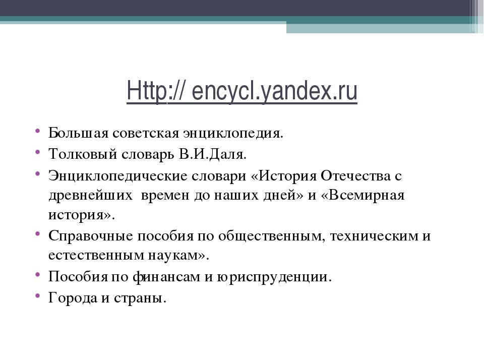 Http:// encycl.yandex.ru Большая советская энциклопедия. Толковый словарь В.И...