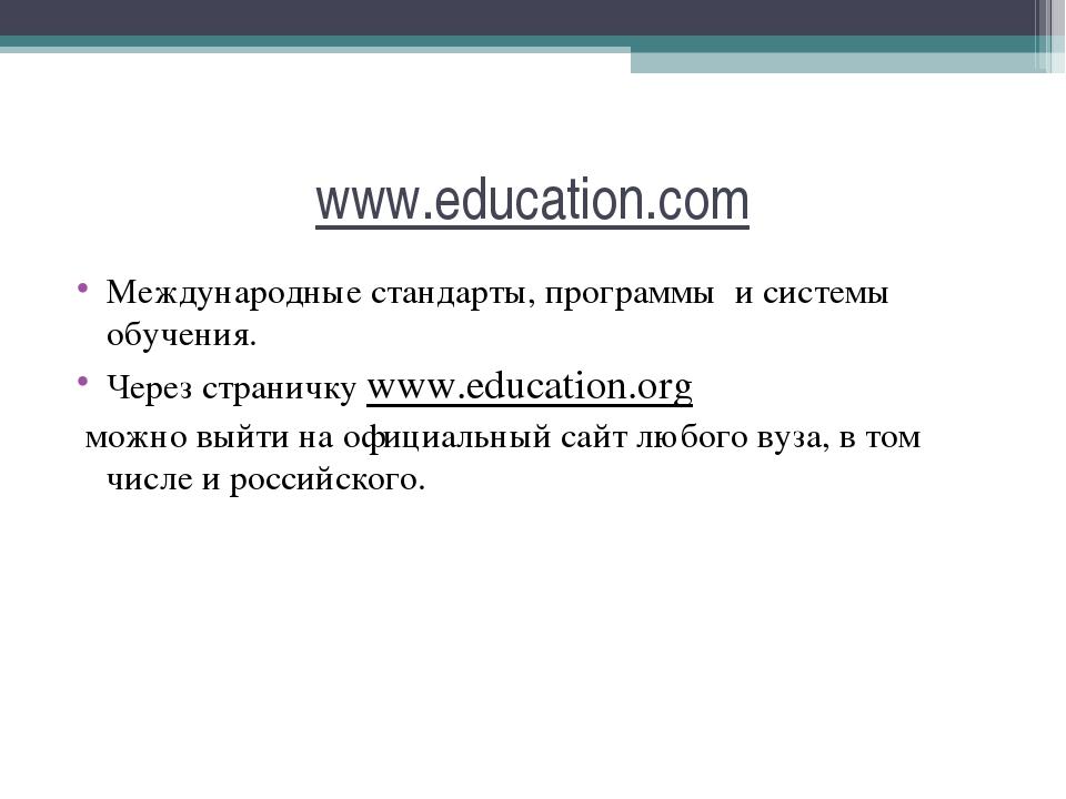 www.education.com Международные стандарты, программы и системы обучения. Чере...