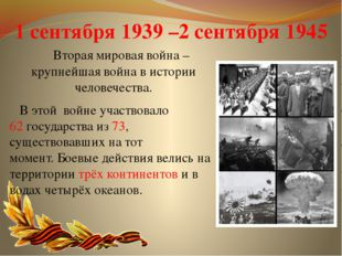 1 сентября 1939 –2 сентября 1945 Вторая мировая война – крупнейшая война в ис