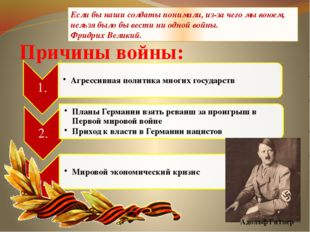 Причины войны: Адольф Гитлер Если бынаши солдаты понимали, из-за чего мы вою