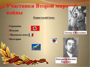 Участники Второй мировой войны Нацистский блок: Германия Италия Японская импе
