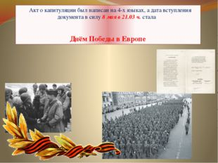 Акт о капитуляции был написан на 4-х языках, а дата вступления документа в с