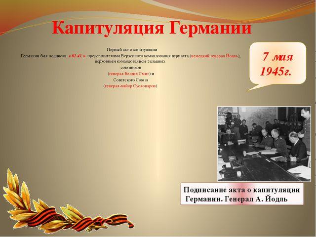 7 мая 1945г. Капитуляция Германии Первый акт о капитуляции Германии был подпи...
