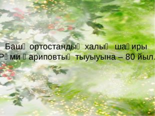 Башҡортостандың халыҡ шағиры Рәми Ғариповтың тыуыуына – 80 йыл.