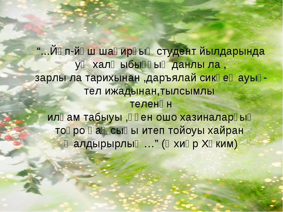 """...Йәп-йәш шағирҙың студент йылдарында уҡ халҡыбыҙҙың данлы ла , зарлы ла та..."