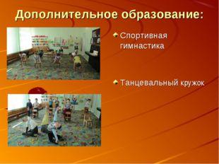 Дополнительное образование: Спортивная гимнастика Танцевальный кружок