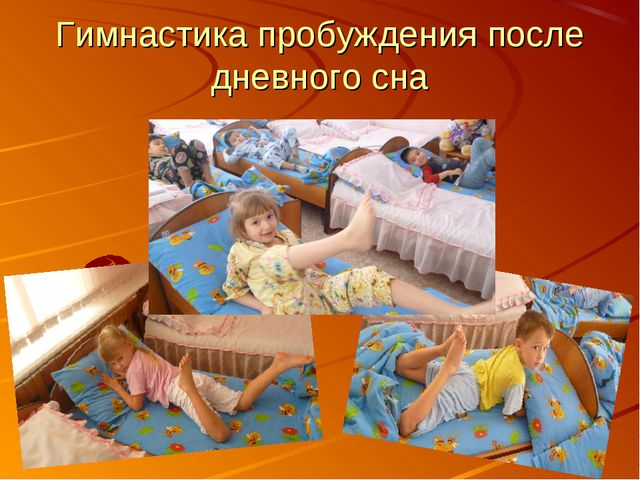 Гимнастика пробуждения после дневного сна