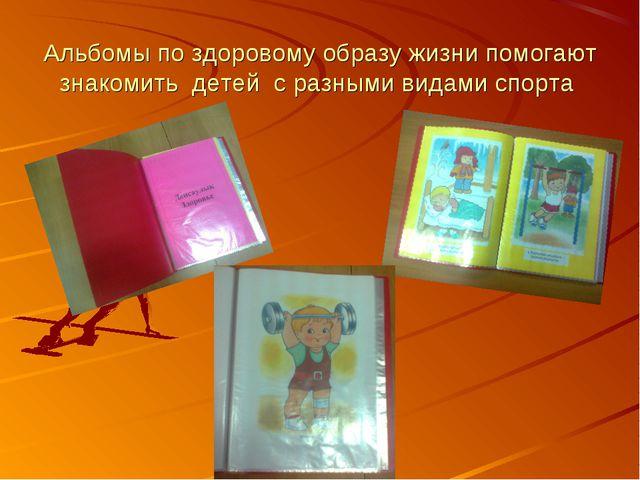 Альбомы по здоровому образу жизни помогают знакомить детей с разными видами с...