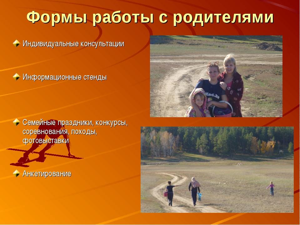 Формы работы с родителями Индивидуальные консультации Информационные стенды С...