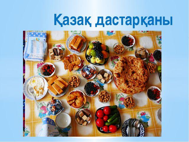 Қазақ дастарқаны