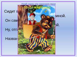 Сидит в корзине девочка у Мишки за спиной. Он сам, того не ведая, несёт её д