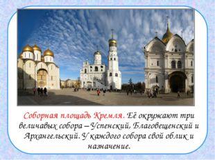 Соборная площадь Кремля. Её окружают три величавых собора – Успенский, Благо