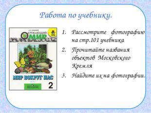 Работа по учебнику. Рассмотрите фотографию на стр.101 учебника Прочитайте наз