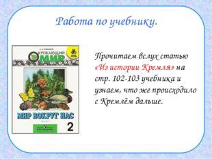 Работа по учебнику. Прочитаем вслух статью «Из истории Кремля» на стр. 102-1