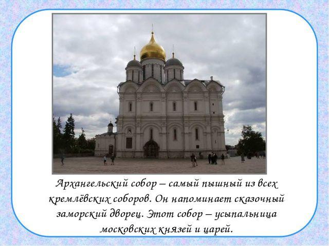 Архангельский собор – самый пышный из всех кремлёвских соборов. Он напоминае...