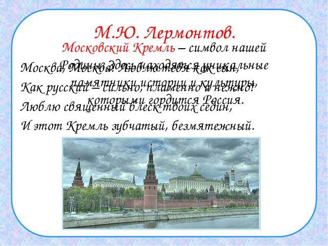 М.Ю. Лермонтов. Москва, Москва! Люблю тебя как сын, Как русский – сильно, пла...