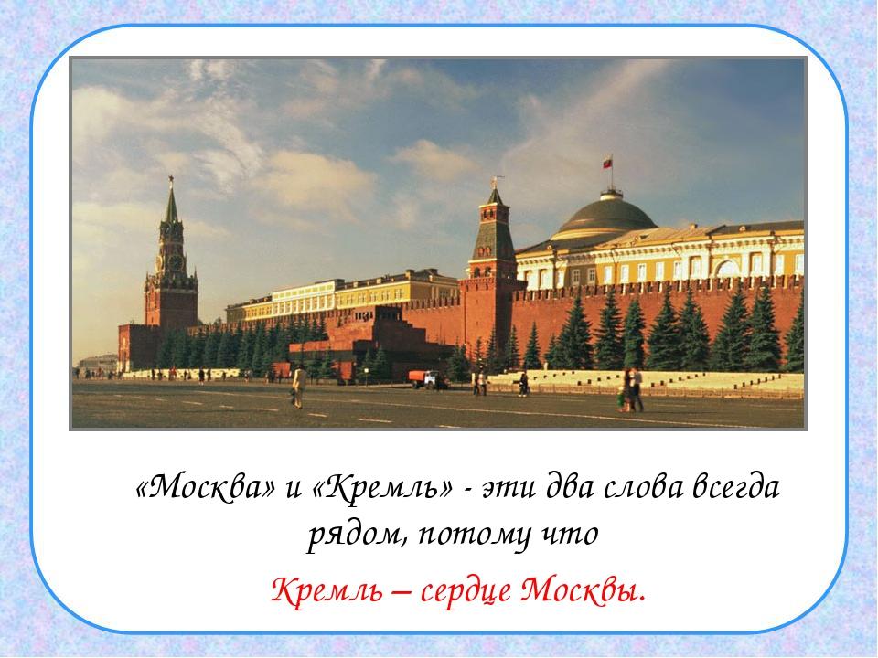 «Москва» и «Кремль» - эти два слова всегда рядом, потому что Кремль – сердц...