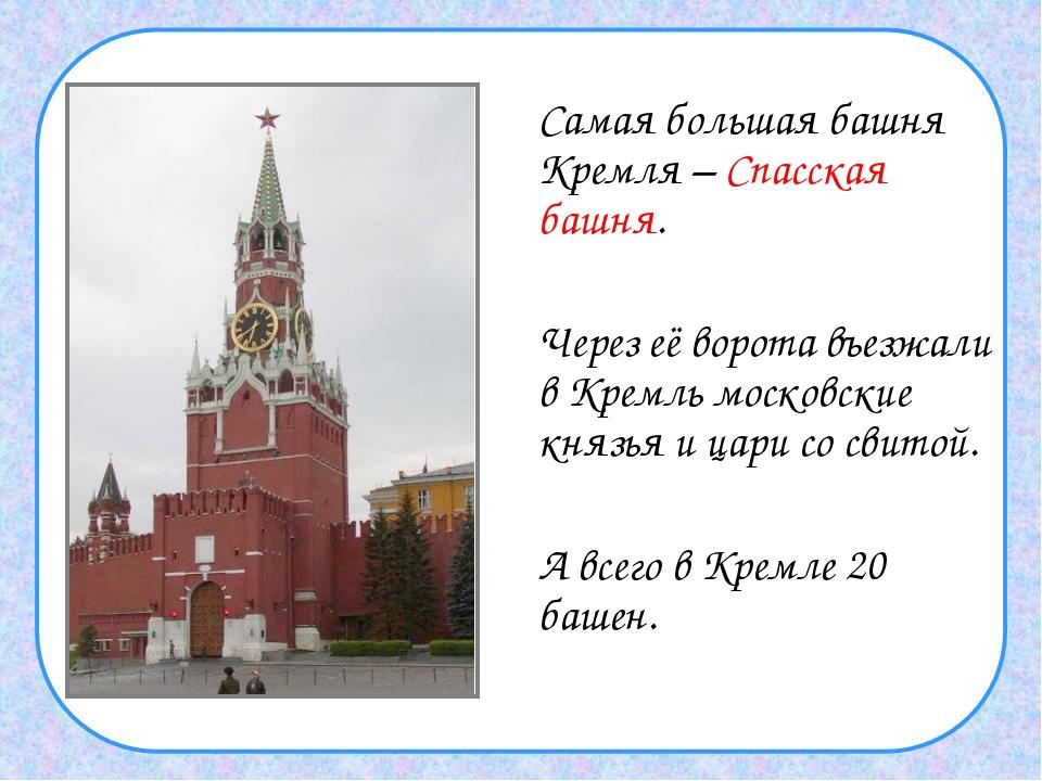 Самая большая башня Кремля – Спасская башня.  Через её ворота въезжали в К...