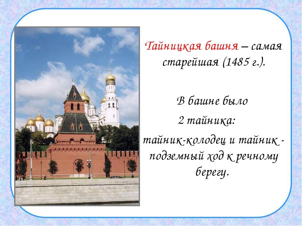 Тайницкая башня – самая старейшая (1485 г.). В башне было 2 тайника: тайни...