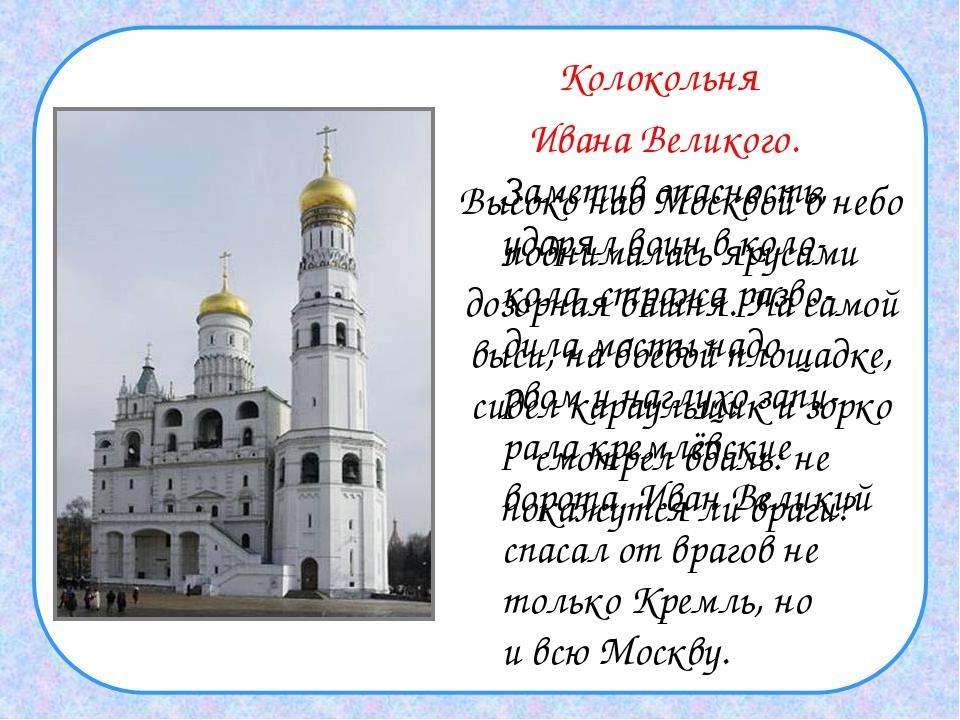 Колокольня Ивана Великого. Высоко над Москвой в небо поднималась ярусами доз...