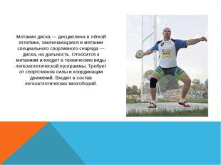 Метание диска — дисциплина в лёгкой атлетике, заключающаяся в метании специал