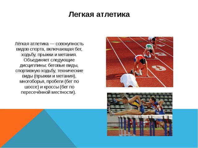 Легкая атлетика Лёгкая атлетика — совокупность видов спорта, включающая бег,...