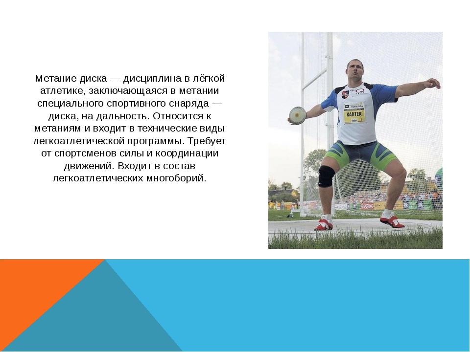 Метание диска — дисциплина в лёгкой атлетике, заключающаяся в метании специал...