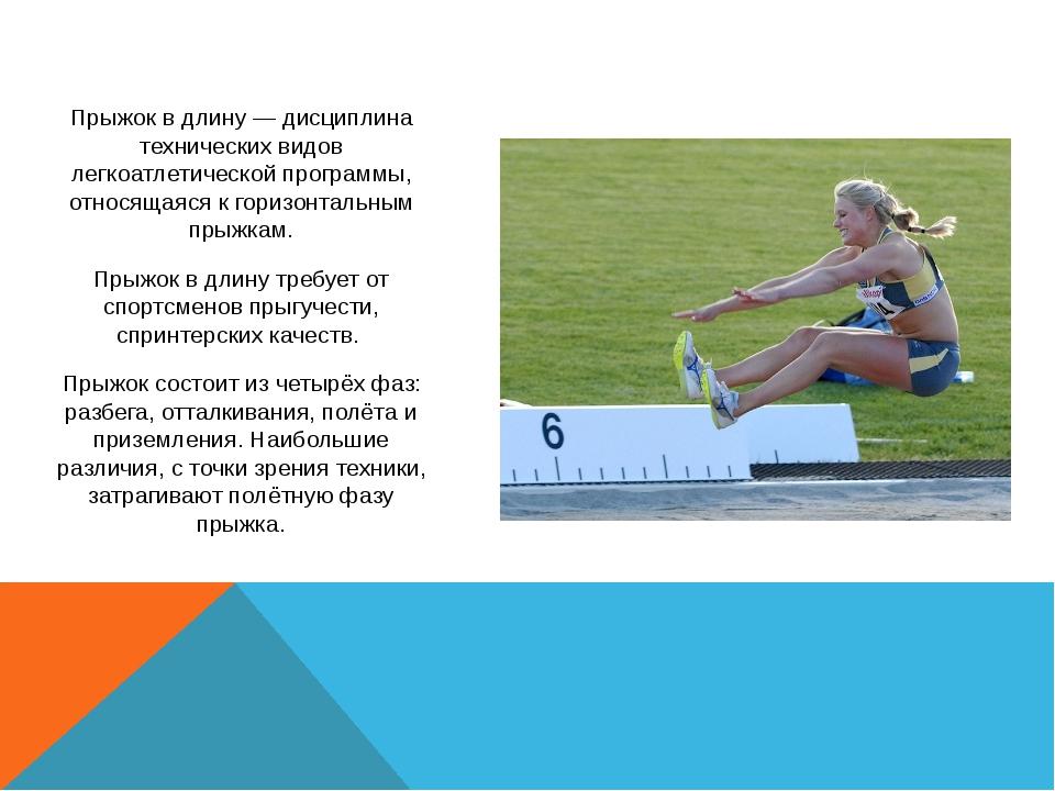 Прыжок в длину — дисциплина технических видов легкоатлетической программы, от...