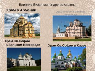 Влияние Византии на другие страны Храм в Армении Храм Георгия в Великом Новго