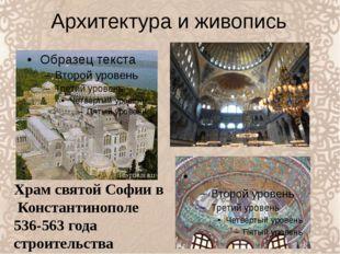 Архитектура и живопись Храм святой Софии в Константинополе 536-563 года строи