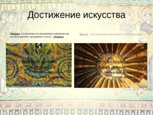 Достижение искусства Мозаика изображение из разноцветных камешков или кусочко