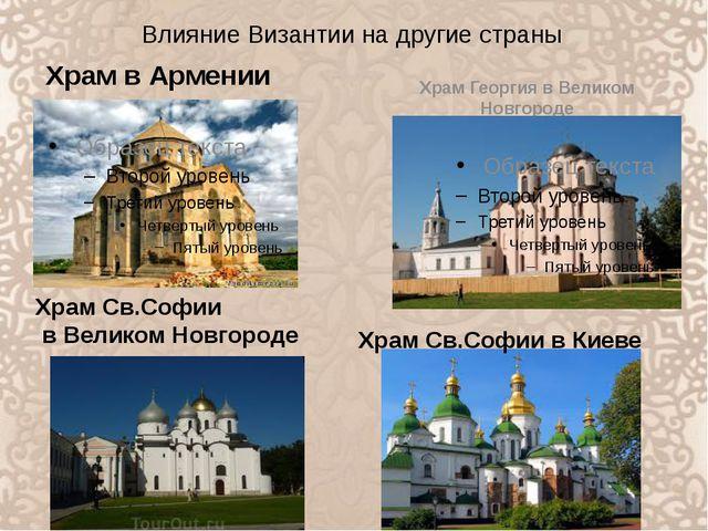 Влияние Византии на другие страны Храм в Армении Храм Георгия в Великом Новго...