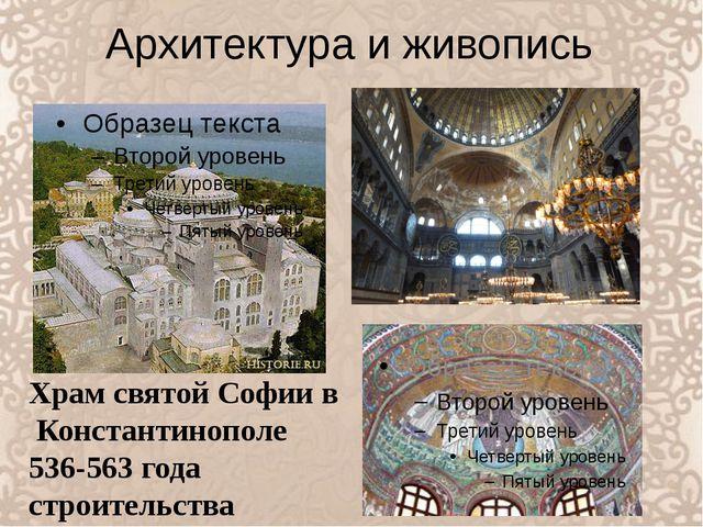 Архитектура и живопись Храм святой Софии в Константинополе 536-563 года строи...