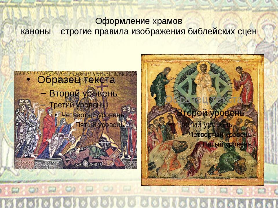 Оформление храмов каноны – строгие правила изображения библейских сцен