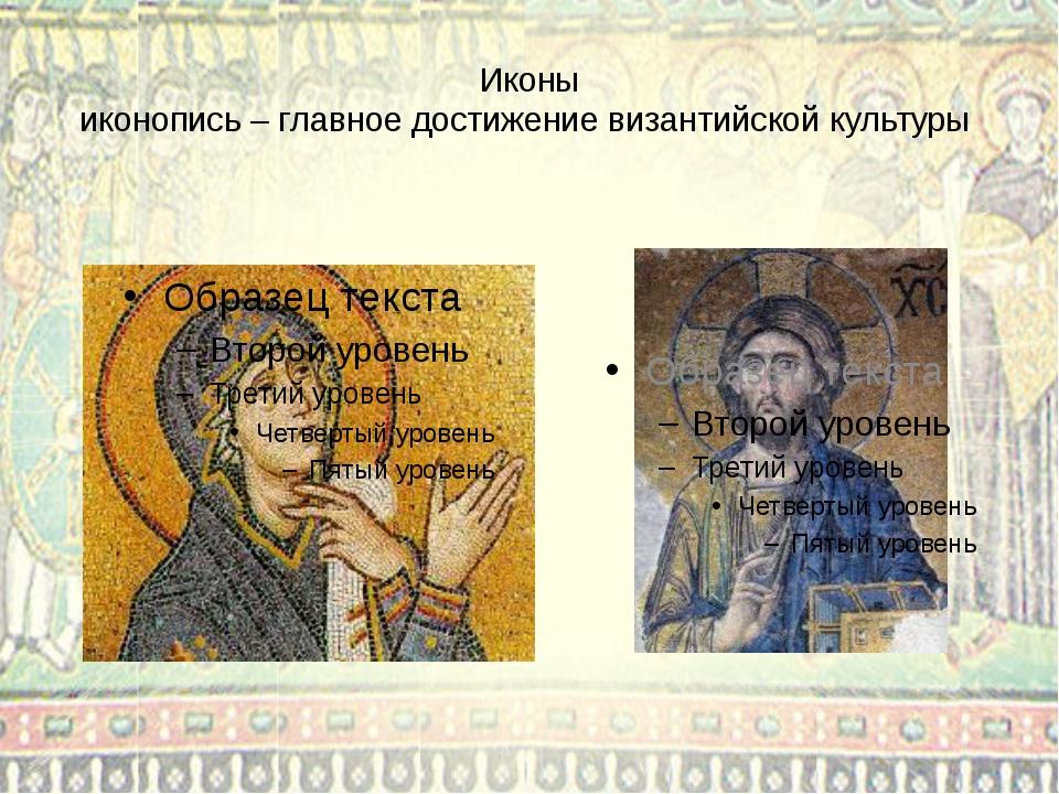Иконы иконопись – главное достижение византийской культуры