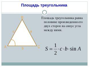 Площадь треугольника равна половине произведения его двух сторон на синус угл